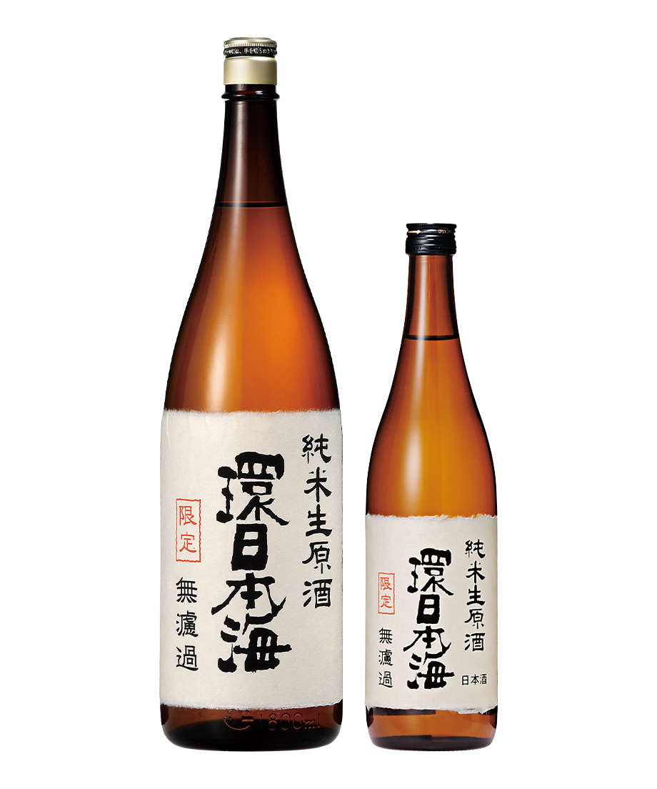 環日本海 純米無濾過生原酒