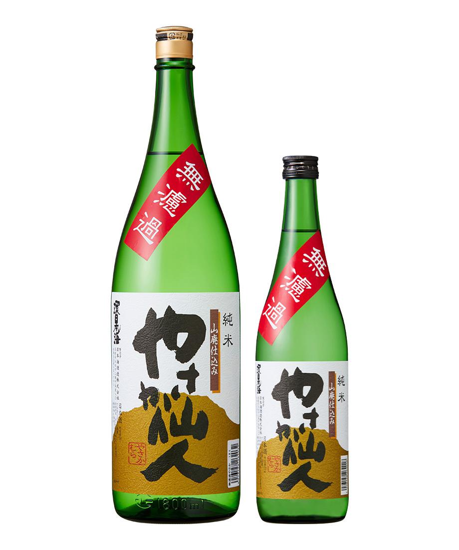 山廃純米 やさか仙人無濾過生原酒
